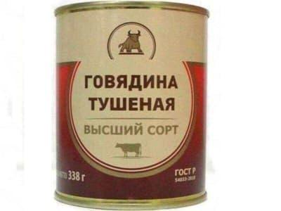 Тушенка говядина Гост ж/б 338 гр.(Черепановская)