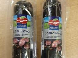 """Колбаса """"Сальчичон"""" с\в"""